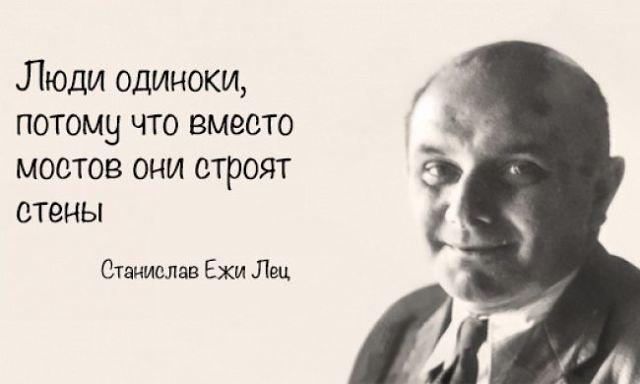 Почему Станислав Ежи Лец - гений сарказма