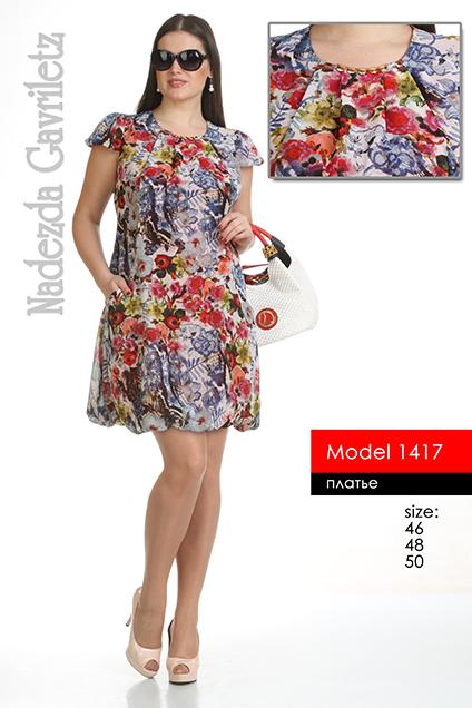 Пристрой платья 46 размера ТМ Надежда Гаврилец (г. Брест