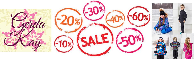 Распродажа до 55% демисезонных и зимних костюмов Gerda Kay из Дании. Сбор 5