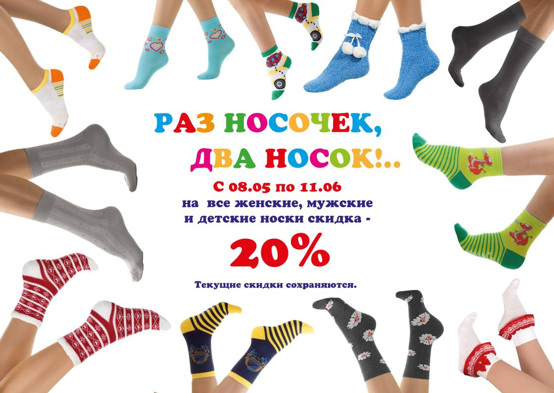 Сбор заказов. На все женские , мужские и детские носки от Charmante скидка 20 % . Кол-во ограниченно
