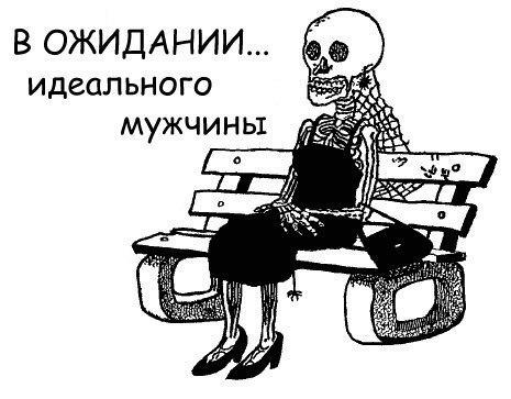 Я все еще жду