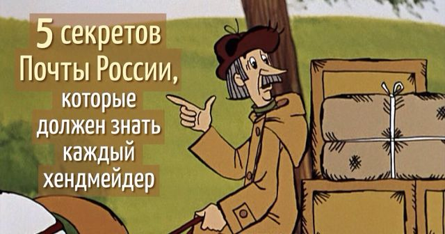 Секреты Почты России. Что стоит знать мастеру