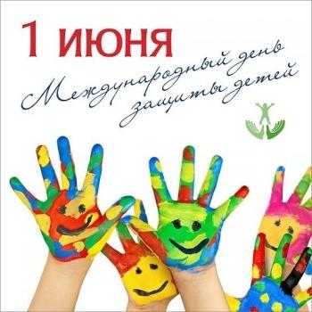 Уважаемые участники закупки, мамы и папы! Поздравляю Вас с одним из самых главных международных праздников - ДНЕМ ЗАЩИТЫ ДЕТЕЙ! Пусть наши дети всегда будут счастливы и здоровы, пусть на их лицах всегда сияют улыбки, пусть над их головами всегда будет мир