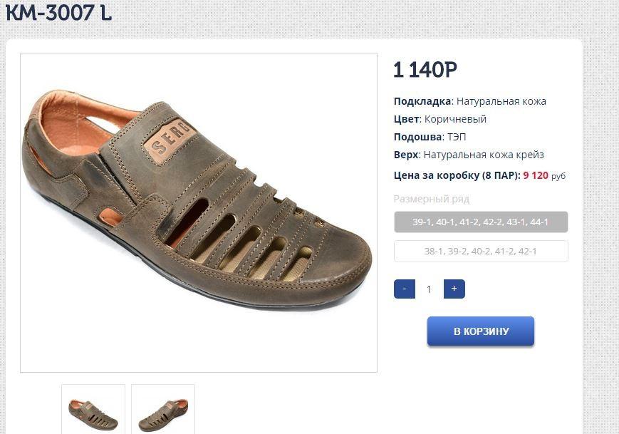 Сбор заказов!Обувной рай для мужчин!Только натуральная кожа около 1000р, качество проверенное сезонами! 3