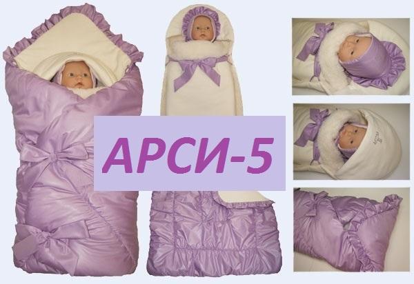 Сбор заказов. Арси-5- это самые красивые комплекты на выписку на все сезоны, верхняя одежда для новорожденных. Есть отзывы. Большой выбор. Без рядов. Теперь и кенгурушки.