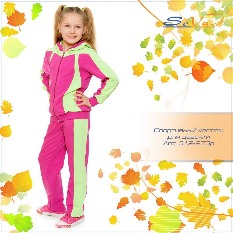 Сбор заказов. Детская одежда - Seva трикотаж. Уникальный дизайн, оптимальное соотношение цены и качества. Повседневная одежда от ясельной до подростковой группы, также школьная форма, праздничные платья. Распродажа. Выкуп 1