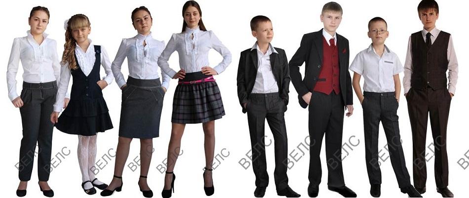Фабрика Велс. Вся школьная одежда в одной закупке, от отдельных предметов до костюмов-четверок. Распродажа более 120 моделей! Принимаются заказы на классы. Зайдите взглянуть на цены )