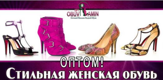 Сбор заказов. Обувь на все сезоны от лучших фабрик Турции, Китая и России. Без рядов - 3.