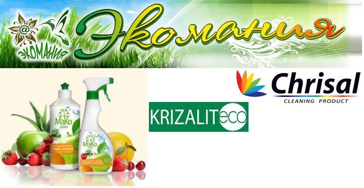 Экомания-2. Никакого вреда, кроме безусловной пользы! Химии-нет! Экологически чистые продукты для уборки дома.А так же средства для мытья овощей, фруктов, зелени, яиц, грибов, сухофруктов