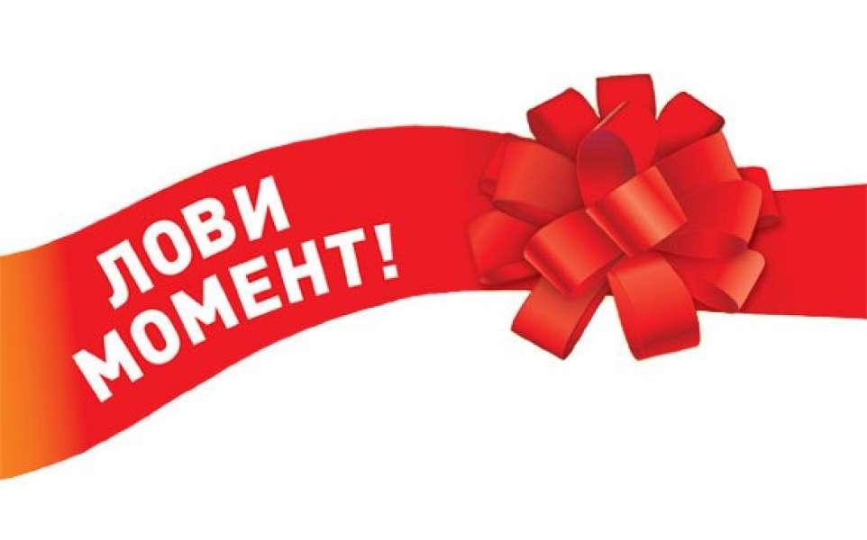 ГИГАНТСКАЯ РАСПРОДАЖА-17