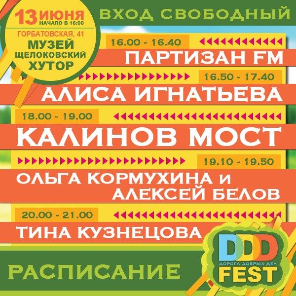 13 июня - Фестиваль на Щелоковском хуторе