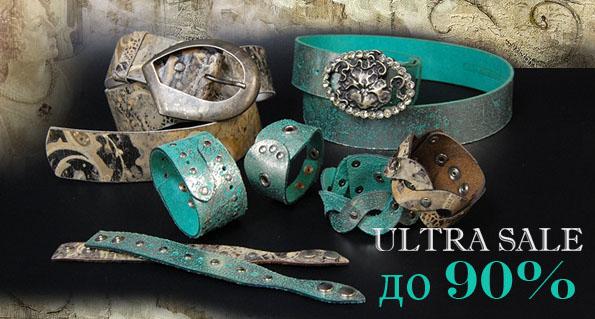 ULTRA SALE Скидки от 70% до 90%.