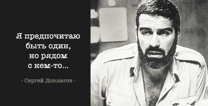 30 лучших цитат Довлатова.