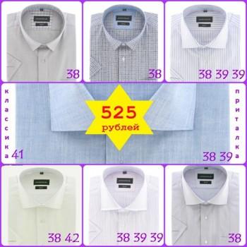 Рекомендую! Классные и качественные мужские сорочки по акции за 525 руб! Свободные 38 и 39 размеры по вороту - без орг.сбора!!!