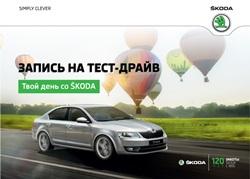 Автопрага приглашает на семейный праздник с тест-драйвом автомобилей SKODA