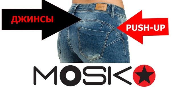 Новинка! Джинсы с PUSH-UP эффектом сделают фигуру идеальной. Есть мужские джинсы-1.