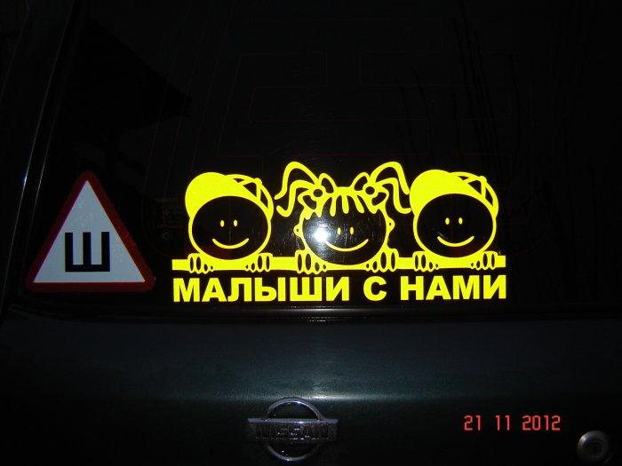 Оsторoжно, деtи! Предупреждающие наклейки на авто, в том числе и для беременных. Выкуп 1/15