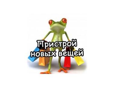 Пристрой!!! Вещи для миниатюрной девушки, р 38 рус, все новые с бирками!!!