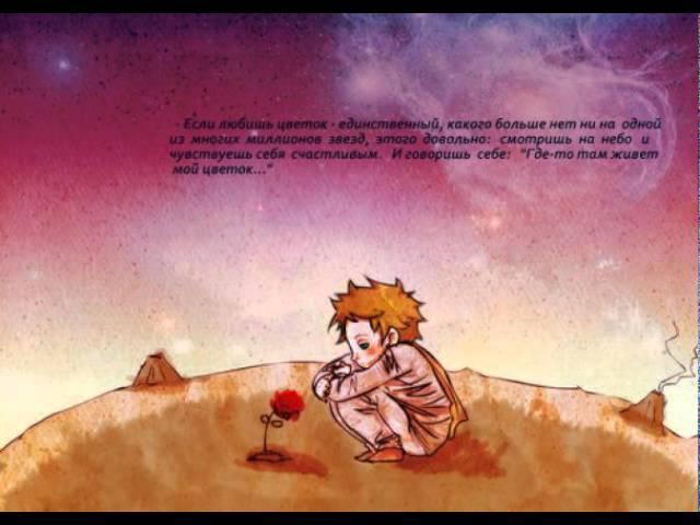 Лучшие цитаты из Маленького принца