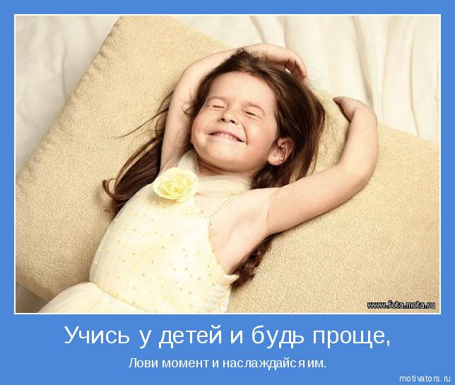 Надо учиться у детей)