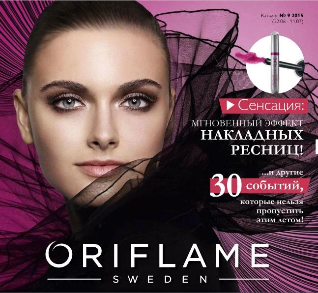 Сбор заказов. Натуральная шведская косметика, известная всем. Oriflame вы неповторимы. Стоп 1 июля. Каталог 9