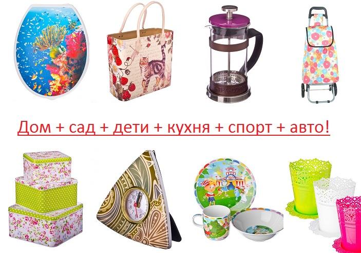 Женская закупка 1. Дом + сад +дети+ кухня + спорт + авто! Сбор 6