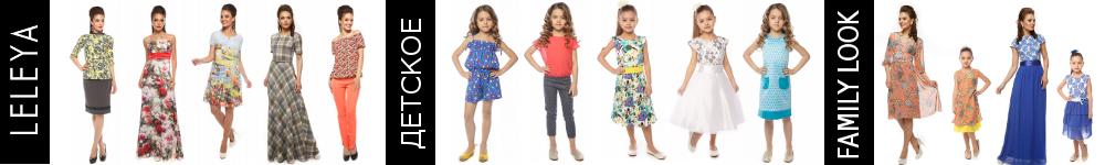 Сбор заказов. Одежда Leleya - истинно элегантный стиль, демократичные цены, отличное качество. Платья, блузы, юбки, брюки, теперь и для девочек! Family look для мамы и дочки. 3 выкуп.