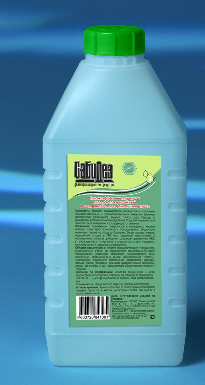Уникальный дезинфицирующий концентрат. Очистим наш дом от микробов!