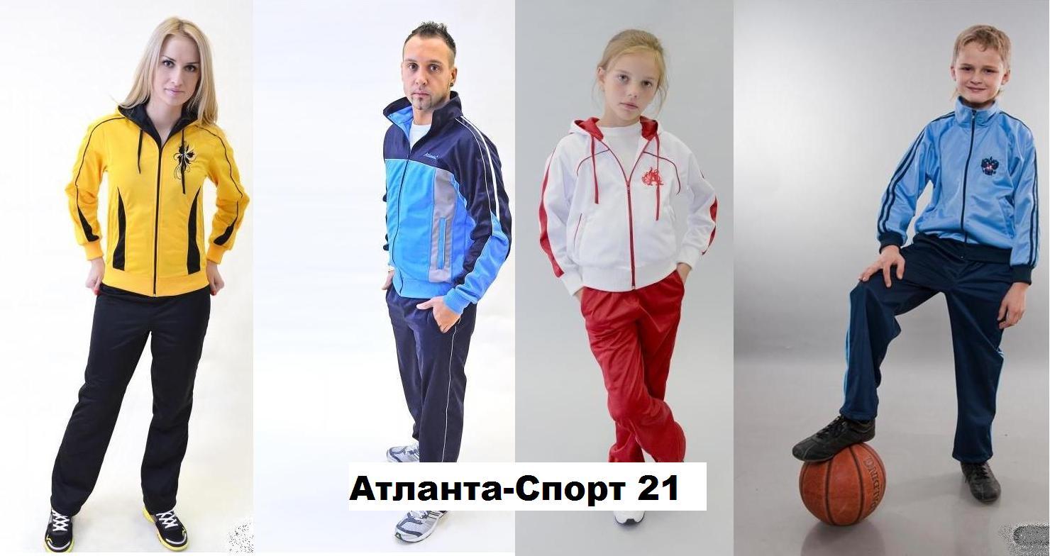 Aтлaнтa Спорт-21. Спортивные костюмы для мальчиков и девочек, для мам и пап. Очень низкие цены стали еще ниже! Супер качество!