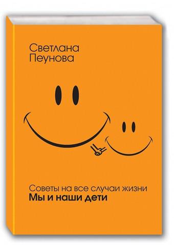 Книги, которые помогают жить и понять жизнь. Я женщина, я мама, цель в жизни, мой дом-моя крепость.....