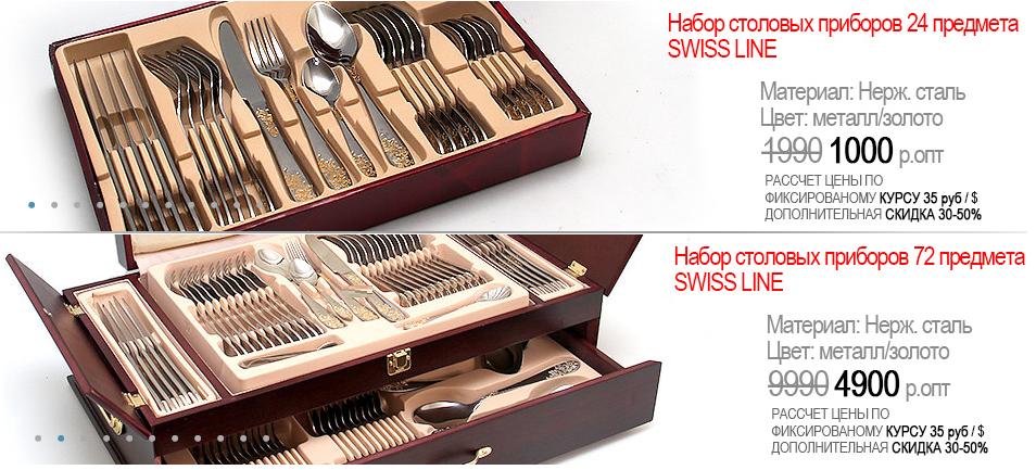Сбор заказов. Распродажа до 50% шикарных столовых приборов Swiss Line (бренд Швейцария) - отличное приобретение для