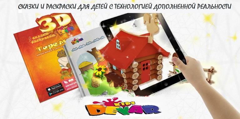Сбор заказов. Новинка! DevarKids - уникальная 3d раскраска с оживающими персонажами