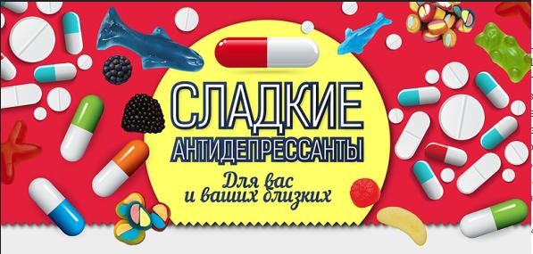 Сбор заказов. Сладкие антидепрессанты и сладкие консервы для Вас и Ваших близких. Подними настроение себе и любимым