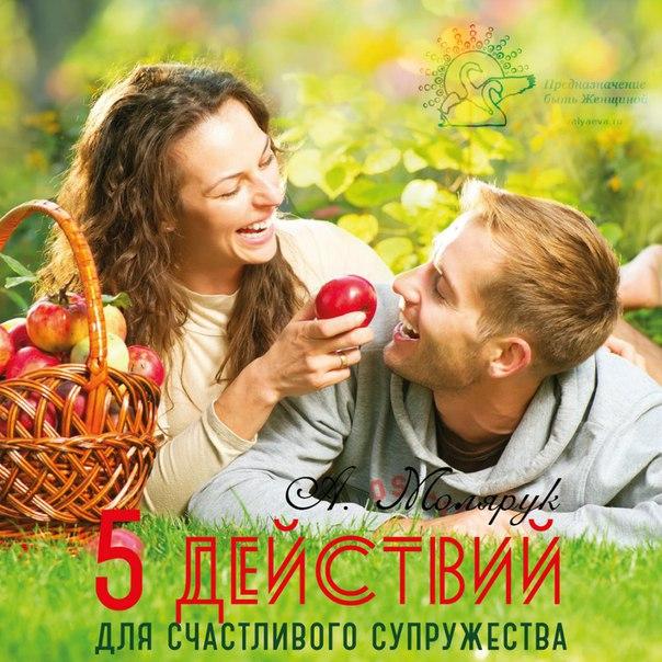 5 действий для счастливого супружества