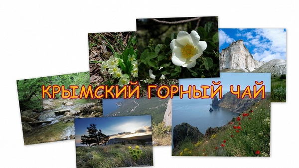 Сбор заказов.Крымская натуральная продукция - бальзамы,рахат лукум, козинаки, ирис, ягода протертая