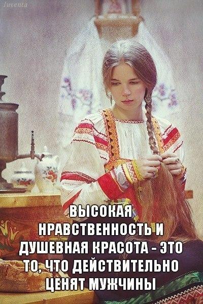 СЕКРЕТЫ РУСЫХ ДЕВ (пора вспоминать!)