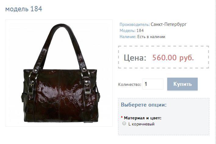Распродажа на самый нужный дамский аксессуар, сумочки J@nelli , цены от 190 руб,а качество очень хорошее. Цены еще ниже