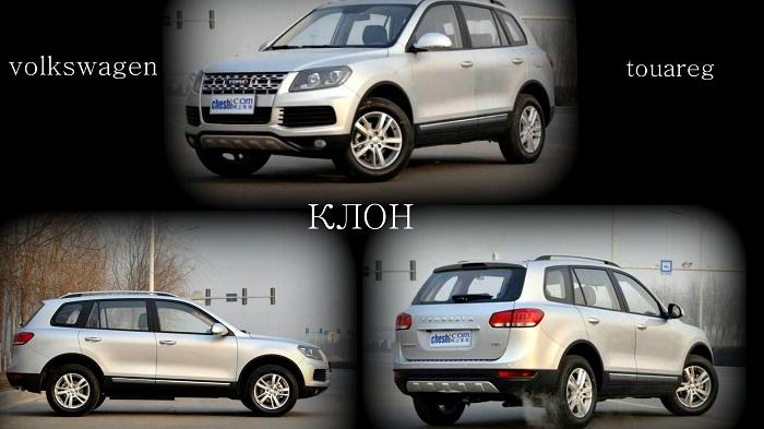 Китайский Volkswagen Touareg, по мнению аналитиков компании AUTO-SPAR, будет лучшим авто-клоном.