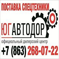 Продажа спецтехники от Официального дилера ООО Югавтодор