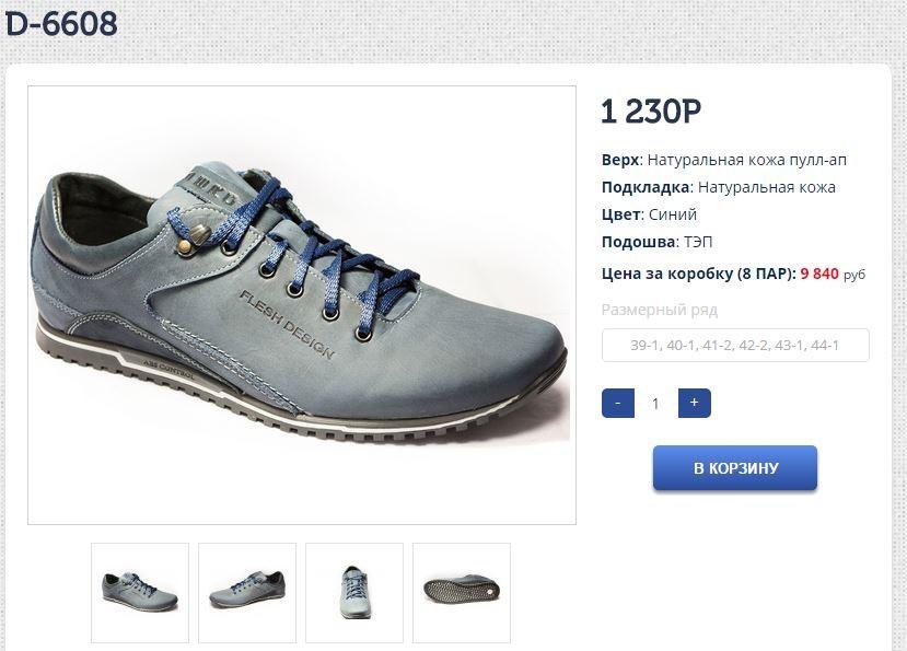 Сбор заказов!Обувной рай для мужчин!Только натуральная кожа около 1000р, качество проверенное сезонами! 4