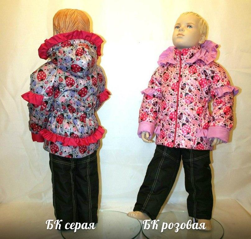 Родное солнышко - яркие, качественные и красивые ветровки, куртки, жилетки, зимние и деми комбинезоны.