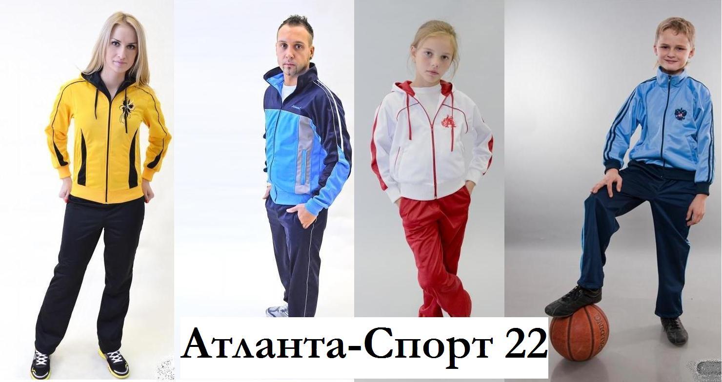 Aтлaнтa Спорт-22. Спортивные костюмы для мальчиков и девочек, для мам и пап. Очень низкие цены стали еще ниже! Супер качество!