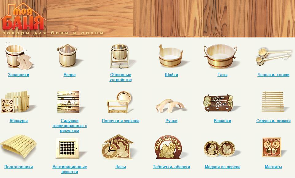 Моя банька - все для бани и сауны.