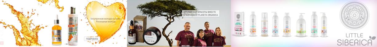 Сбор заказов. Planeta organica, Natura Siberica-первая в России сертифицированная натуральная косметика -30