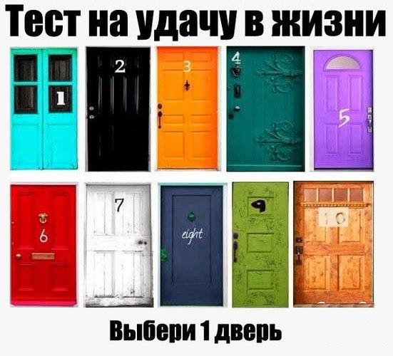 Тест на удачу. Выбери дверь.