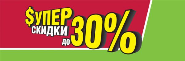 СКИДКИ 20%, 25%, 30% !!!