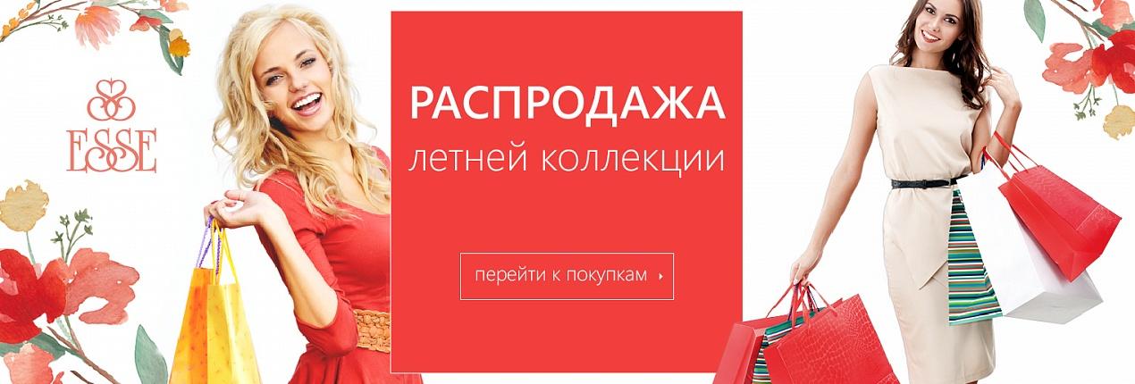 Интернет Магазин Женской Одежды Распродажа