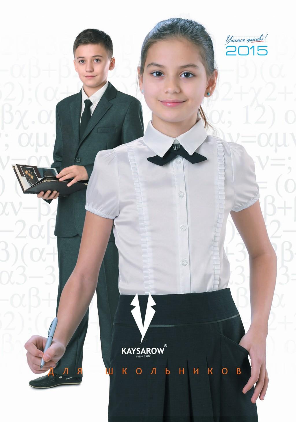 Сбор заказов. Современная, модная детская одежда Овас-19, а также спортивные костюмы, джинсы. Весна 2015г. Зима 2016г