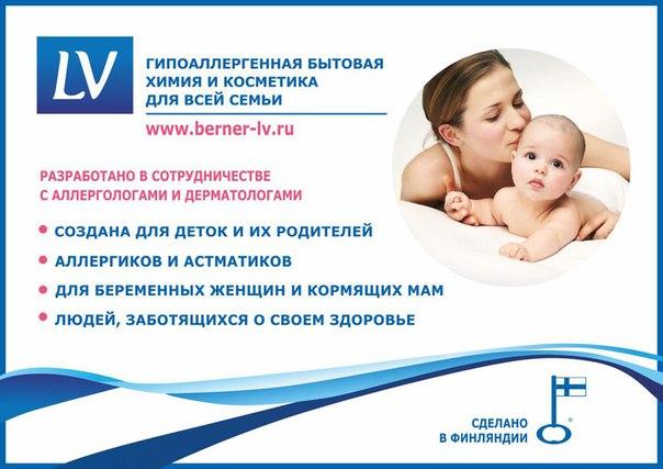 LV - марка гипоаллергенных средств по уходу за телом, а также бытовой химии