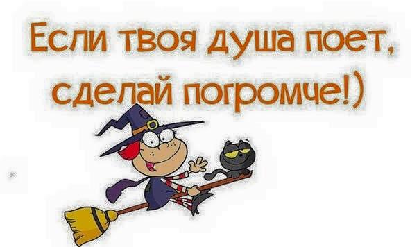 Пожалуй поставлю на полную громкость...)))